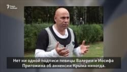 Я не выступал с одобрением аннексии Крыма – продюсер Пригожин (видео)