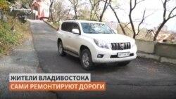Жителей Владивостока оштрафовали за самостоятельный ремонт городских дорог