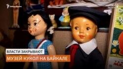 Власти закрывают уникальный частный музей кукол