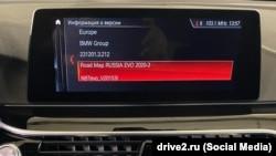 Установка обновлений Road Map Russia EVO 2020-3 на автомобиле BMW