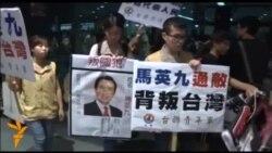 Кытай - Тайван тарыхый саммити