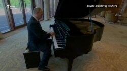 Китай опоясывает, Путин играет на пианино