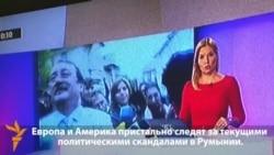 Румынія змагаецца з карупцыяй: прэзыдэнт адмовіўся абараняць свайго брата-хабарніка