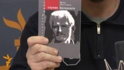 Валер Каліноўскі пра сваю кнігу «Справа Бяляцкага»
