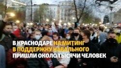 В Краснодаре на митинг в поддержку Навального вышли тысячи
