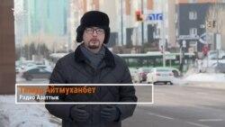 Родня Назарбаева в топ-новостях, реакция на резолюцию Европарламента