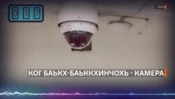 Москва. Некъан бохалла – 20 камера