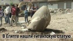 В Египте нашли гигантскую древнюю статую