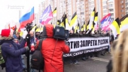 Nationalists, Orthodox Christians March On Russia's Unity Day