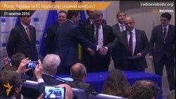 Україна, Росія та ЄС підписали газову угоду
