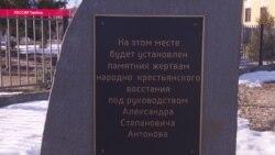 """Жертвы продразвёрстки или бандиты? В Тамбове спорят, ставить ли памятник """"антоновцам"""""""