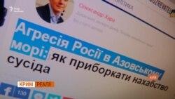 Азовське загострення. Спільне море для війни | «Крим.Реалії» (відео)
