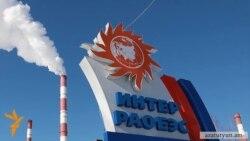 «Интер РАО»-ի ղեկավարը Հայաստանի իշխանություններին է մեղադրել ՀԷՑ-ի վիճակի համար