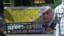 """""""Бойкот Роснефти"""""""