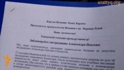 Петицию в посольстве Испании не приняли