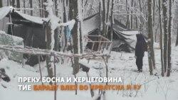 Мигранти во босанските шуми