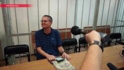 Как судили Улюкаева, и в чем он обвинил Игоря Сечина? Репортаж НВ