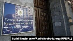 Галоўнае ўпраўленьне Нацыянальнай паліцыі Ўкраіны