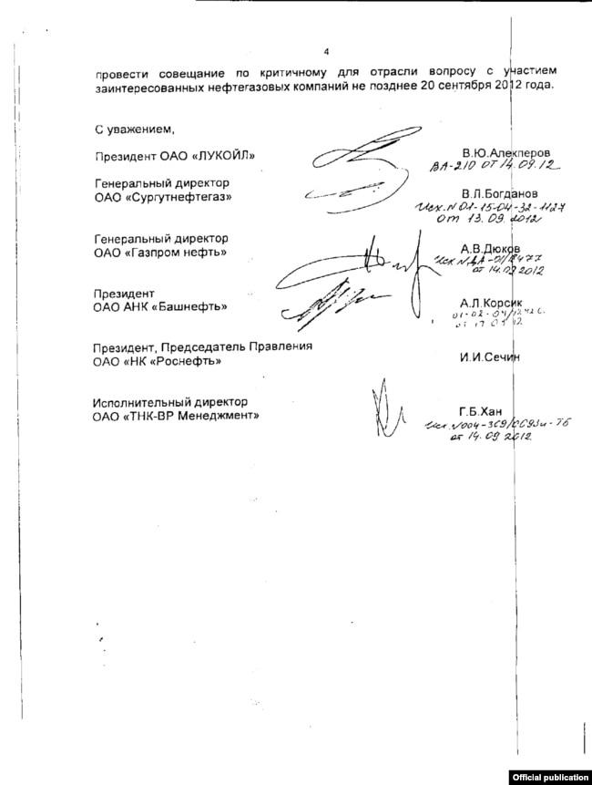 Последняя страница письма нефтяных компаний к Аркадию Дворковичу по поводу переработки нефтяных шламов.