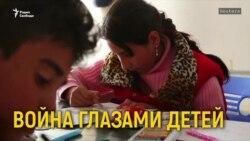 Война глазами ребенка (видео)