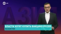 Азия: Казахстан решил купить вакцину у Pfizer