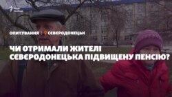 Опитування: чи отримали жителі Сєвєродонецька підвищену пенсію? (відео)