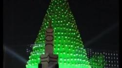 شجرة عيد الميلاد في عينكاوه