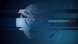 «Ազատություն» TV-ի լրատվական կենտրոն, 11-ը սեպտեմբերի, 2019թ