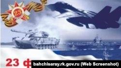 Скриншот с сайта администрации Бахчисарая к поздравлению