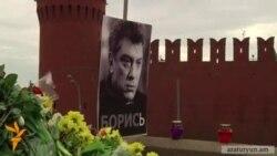 Պուտինի «պատասխանատվությունը»՝ Բորիս Նեմցովի սպանությունից 40 օր անց