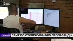 В США создан сайт для отслеживания российской пропаганды в Твиттере