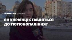 Опитування: Як українці ставляться до тютюнопаління? (відео)