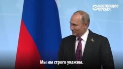 """Путин Трамп жайлы: """"Ол жауабыма қанағаттанды"""""""