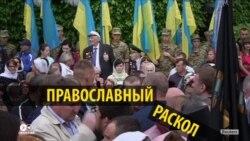 Как СМИ России и Украины освещают борьбу украинской церкви за автокефалию (видео)