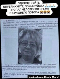 Фото з соцмереж: розшук ялтинки Ірини Гілляровської