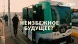 Электроавтобусы без водителя в Париже