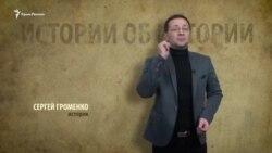 Смертельное гостеприимство Москвы | Истории об истории (видео)