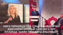 """Илшат Әминов: Чит илләр өчен аерым """"Шаян ТВ"""" сайты әзерләнә"""