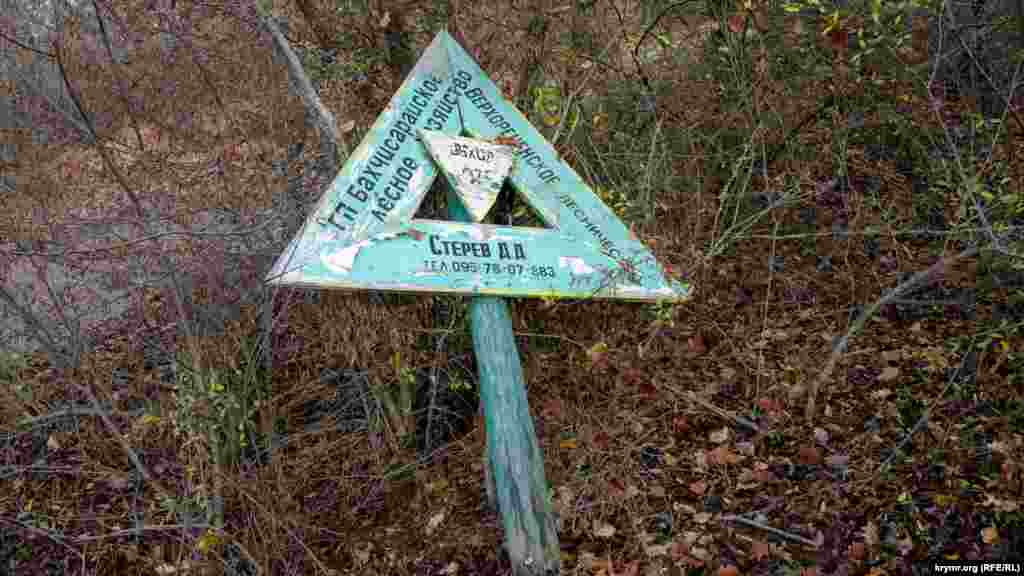 Деревянный указатель обхода Верхнереческого лесничества полностью прогнил и повалился на землю