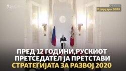 Путиновите цели за 2020-та, ветени пред 12 години