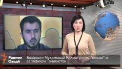 Ахбори Тоҷикистон ва ҷаҳон аз 11-уми феврали соли 2016-ум