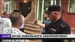 В штабе Навального в Новосибирске ищут бомбу