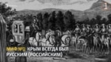 5 мифов об аннексии Крыма, которые распространяет российская пропаганда