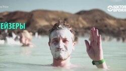 За что любят Исландию?