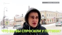 Что молодые казанцы спросили бы у Путина?