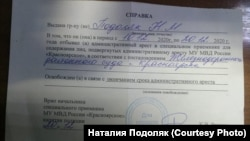 Справка об аресте Натальи Подоляк