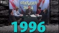 Забытое за 25 лет независимости Казахстана — 1996 год