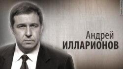 Культ Личности. Андрей Илларионов