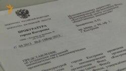 Проверки НКО: суд в Костроме