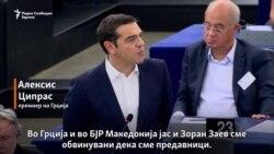 Ципрас: Мицотакис и Мицковски со исти аргументи против договорот